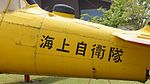 JMSDF SNJ-5(6180) tail marking at Kanoya Naval Air Base Museum April 29, 2017.jpg