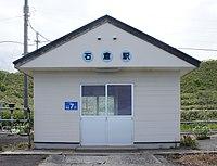 JR Hakodate-Main-Line Ishikura Station building.jpg