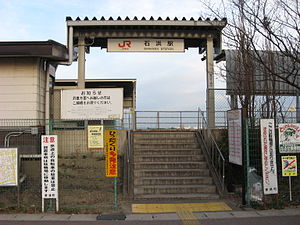 JR Ishihama Station Entrance.jpg
