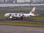 Japan Airlines JA602J Boeing 767-346ER Dream Express 90 (portside-tail).jpg