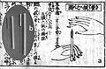 Japanese kudabari.jpg