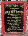 Jayadeva Pitha, KenduBilwa.jpg