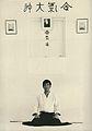 Jon Takagi dojo 1970.jpg