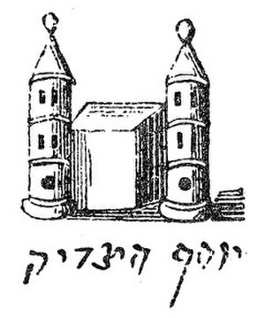 "Joseph's Tomb - Drawing from the itinerary of Rabbi Uri of Biel, c. 1564. (Annotation: ""Joseph the Righteous"")"