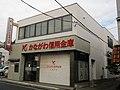 Kanagawa Shinkin Bank Misaki Branch.jpg