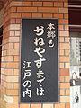 Kaneyasu Senryu 20110603.jpg