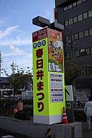 Kasugai Matsuri Festival 20161016-07.jpg