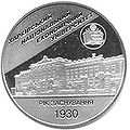 Kharkov Ing Econom Institute coin r.jpg