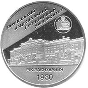 Kharkiv National University of Economics - Image: Kharkov Ing Econom Institute coin r