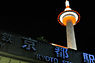 Kintetsu Kyoto St with Kyoto tower at night.jpg