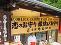 Kiyomizu-dera National Treasure World heritage Kyoto 国宝・世界遺産 清水寺 京都205.JPG