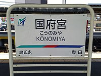 Konomiya Station Sign.jpg