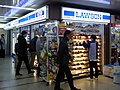 LAWSON S OSL Nanba station south store.jpg