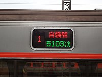 LED route board outside of TRA PPC1456 20160430.jpg