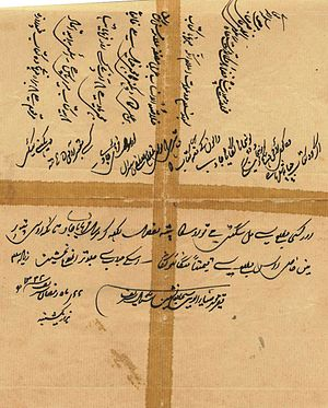 Qazi Mian Muhammad Amjad - A letter written by Sajjada Nashin Pir Sial Sharif Khawaja Zia ud Din to Qazi Mian Muhammad Amjad asking him about the rare book Kihalastah al-Nisab, a treatise written by Jamal ad-Din Hasan ibn Yusuf ibn 'Ali ibn Muthahhar al-Hilli on the descendants of 'Ali Ibn Abi Talib'. This treatise also includes the descendants of Ali Ibn Abi Talib who migrated to other countries after the rise of Umayyad Caliphate.