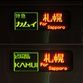 Limited Express Kamui Side curtain (For Sapporo, All Version).jpg