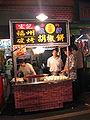 Liouho Night Market 37, Dec 06.JPG