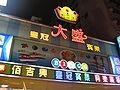 Liouho Night Market 8, Dec 06.JPG