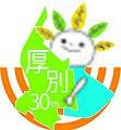 Logo Atsubetsu-Ku (Sapporo) 30th years.jpg