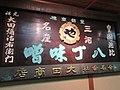Maruya-hatcho-miso-3.jpg