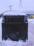 Memorial Museum of Space Exploration (Мемориальный музей космонавтики) (5586323982).jpg