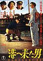Minato e kita otoko poster.jpg