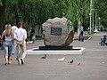 Monument victim of Chernobyl Catastrophe in Mariupol.jpg