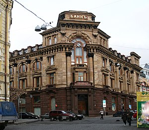 Bank of Moscow - Image: Moscow Kuznetsky Most Street 15 8