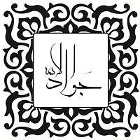 Muhammad al-Jawad-3.jpg