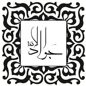Muhammad al-Jawad - Image: Muhammad al Jawad 3