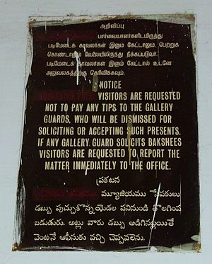 "Edward Balfour - Old notice at the Madras Museum with the original ""free admission"" policy erased"