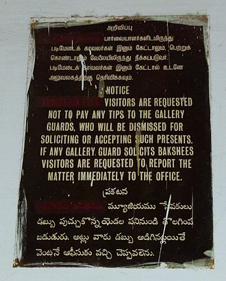 """Edward Balfour - Old notice at the Madras Museum with the original """"free admission"""" policy erased"""