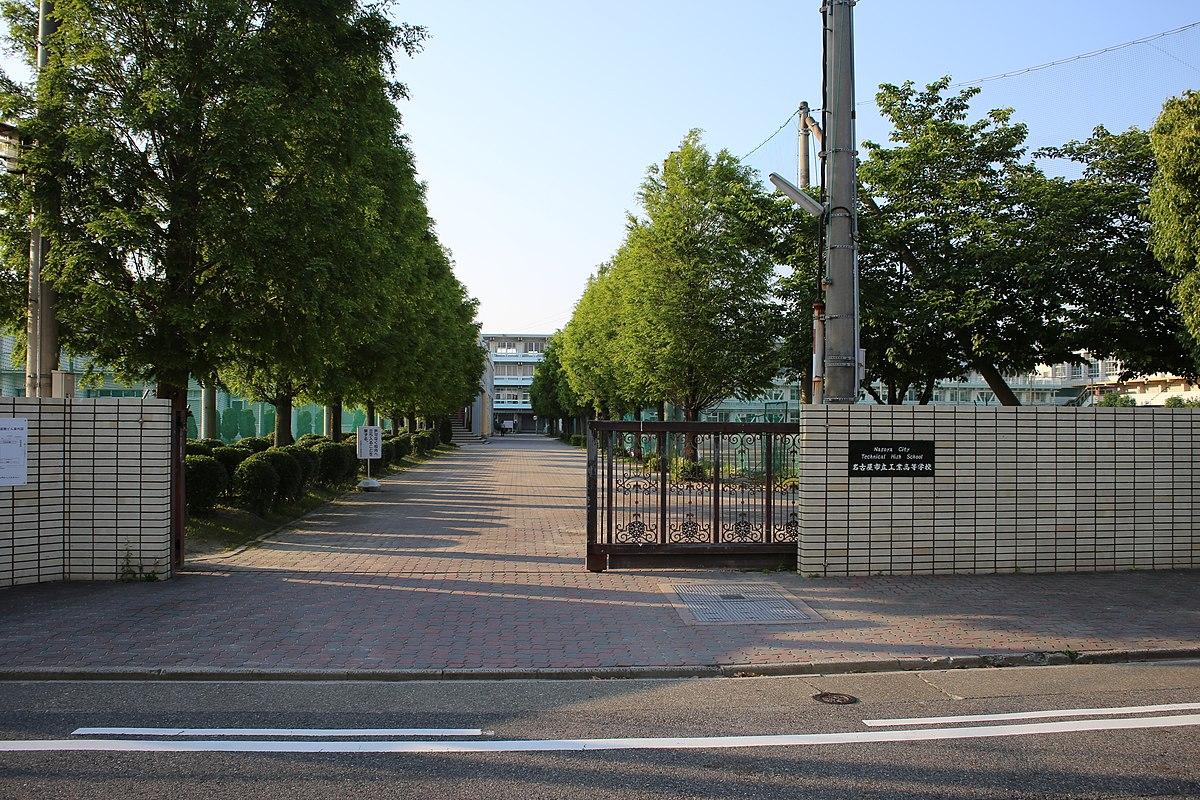 名古屋市立工業高等学校