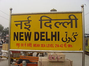 New Delhi Railway Stationboard.JPG