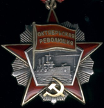 Order of the october revolution.png