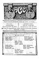 PDIKM 700-08 Majalah Aboean Goeroe-Goeroe Agustus 1931.pdf