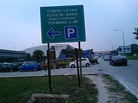 ParkingSignT2SultanAbdulAzizShah.jpg