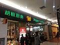 Pepper Lunch in Shunde.jpg