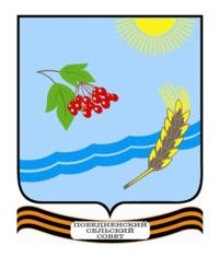 Pobednenskiy gerb.png