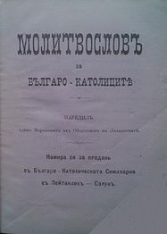 Prayer Book for the Bulgarian Catholics.jpg