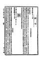 ROC1929-04-04國民政府公報132.pdf