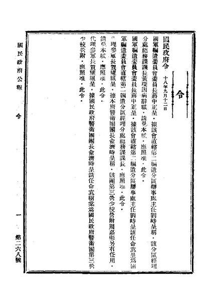 File:ROC1929-09-13國民政府公報268.pdf