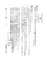ROC1943-12-22國民政府公報渝633.pdf