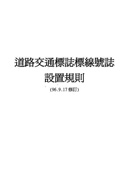 File:ROC2007-09-17道路交通標誌標線號誌設置規則.pdf