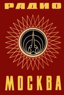 Et qsl-kort fra radio moskva anno 1969