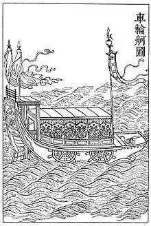 An ink on paper illustration of a small boat with a flat front, flat sides and a large, upward arched back. Attached to the side are two water wheels, wooden wheels with spokes but no outside rim. The boat has a low, flat roof and paneled walls.