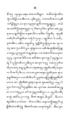 Rangsang Tuban kaca055.png