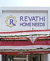 Revathi Home Needs at Perambur Chennai Tamil Nadu India.jpg
