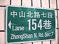 Road name sign of Lane 154, Zhongshan N. Road Sec.7 20090401a.jpg