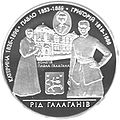 Rodyna Galaganiv moneta r.jpg